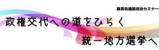 緑茶会政治セミナーバナー.jpg